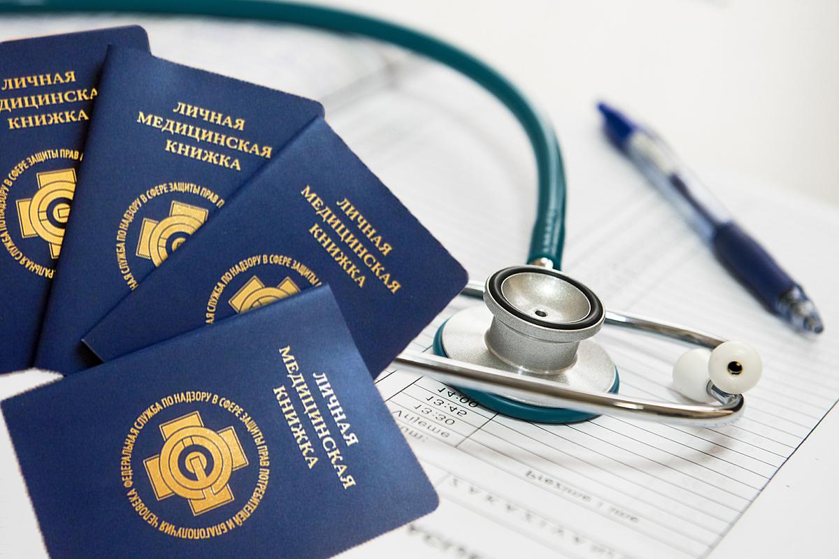 Медицинские книжки в Лыткарино новокузнецкая